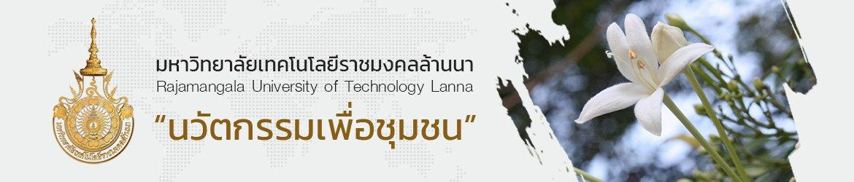 โลโก้เว็บไซต์ กองพัฒนาอาคารสถานที่  มหาวิทยาลัยเทคโนโลยีราชมงคลล้านนา
